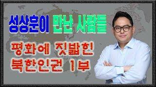 평화에 짓밟힌 북한인권 1부[성상훈이 만난 사람들1회]