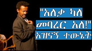 "ETHIOPIA:""አለቃ ካለ መባረር አለ!"" አዝናኝ ተውኔት"