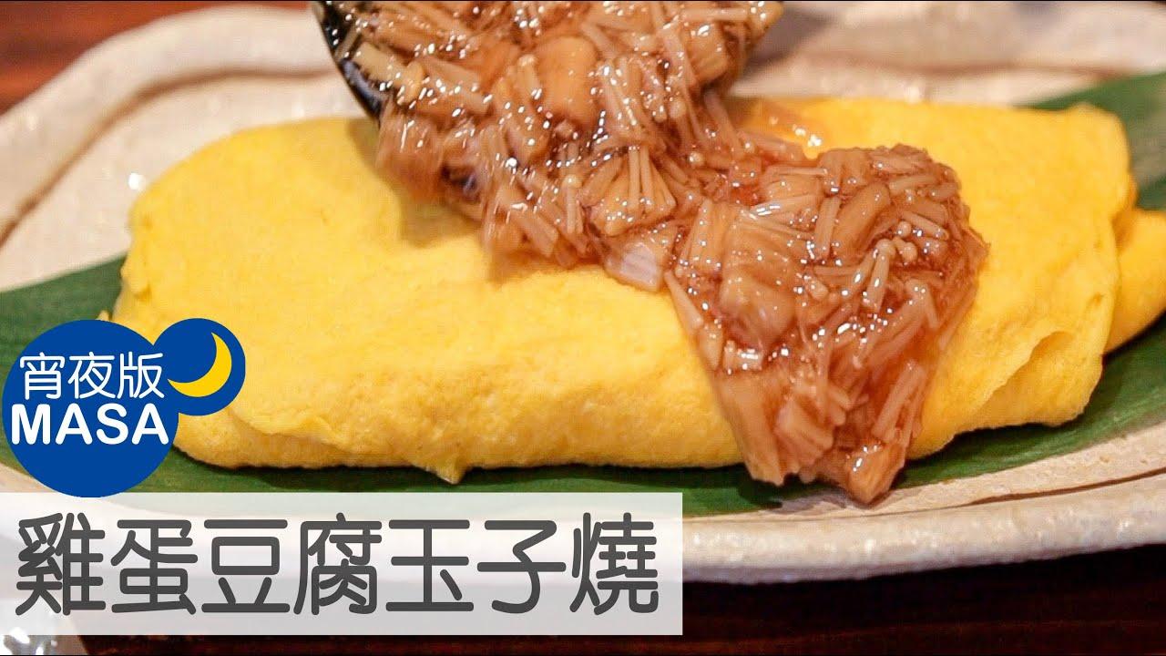 雞蛋豆腐玉子燒金針菇醬/Egg Tofu Tamgoyaki|MASAの料理ABC