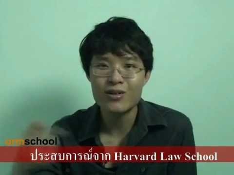 Harvard Law School :ประสบการณ์จากHarvard