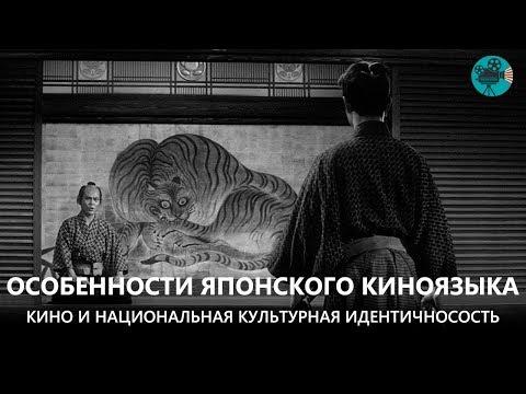 Японское кино | Куросава | Кабуки и японское искусство. from YouTube · Duration:  12 minutes 4 seconds