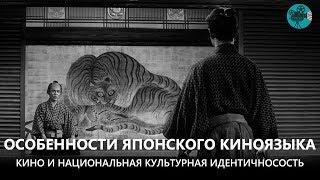 Японское кино | Куросава | Кабуки и японское искусство.