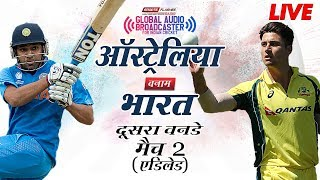 Live Australia Vs India 2nd ODI Cricket Match Hindi Commentary | SportsFlashes