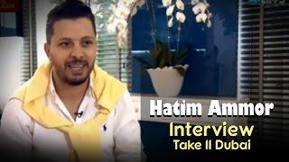 Hatim Ammor - Interview (Take II Dubai)   (Take II Dubai) حاتم عمور - مقابلة