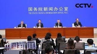 [中国新闻]《中国的粮食安全》白皮书发表 | CCTV中文国际