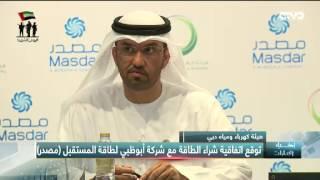 """هيئة كهرباء ومياه دبي توقع اتفاقية شراء الطاقة مع شركة أبوظبي لطاقة المستقبل """"مصدر"""""""
