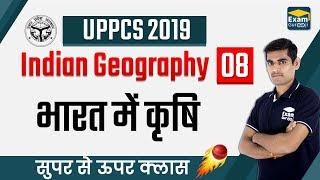 #UPPCS2019 | Indian Geography | भारत में कृषि