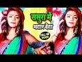 NeW Matter Bhojpuri Gana 2019 - ससुरा में भतार देता || Vikash Yadav | New HD VIDEO Song
