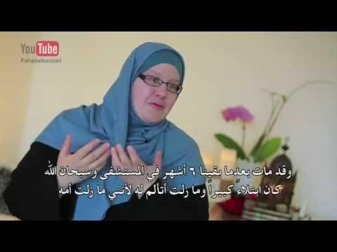 سويدية أسلمت بسبب كلمة واحدة في الانترنت #بالقرآن_اهتديت٢ ح١٨ Lina Tried to Prove the Quran is Wrong