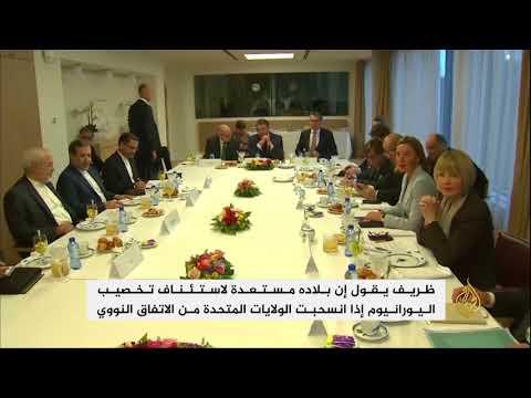ظريف يقول إن بلاده مستعدة لاستئناف تخصيب اليورانيوم  - نشر قبل 4 ساعة
