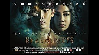 ภาพยนตร์ เรื่อง The Real Ghosts ช่อง ส่อง ผี : Trailer [Official]