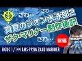 【ガンプラ】真夏のジオン水泳部2!ザク・マリナー制作後記(前編)【ザク・マリナー】