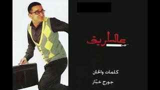 Georges Khabbaz - 3al Tari2 ( Full Play )/ ( جورج خباز - عالطريق ( المسرحية الكاملة