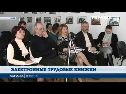 В Украине запустят электронные трудовые книжки