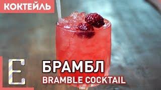 БРАМБЛ — Коктейль с джином и Шамбором — рецепт Едим ТВ