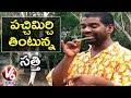 Bithiri Sathi Eating Green Chilli | Sathi Conversation With Savitri | Teenmaar News | V6 News