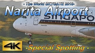 【4K】2016 Special !! 2Hour Spotting in NARITA Airport HOTEL MARROAD Vol1 the Amazing Airport Spotting