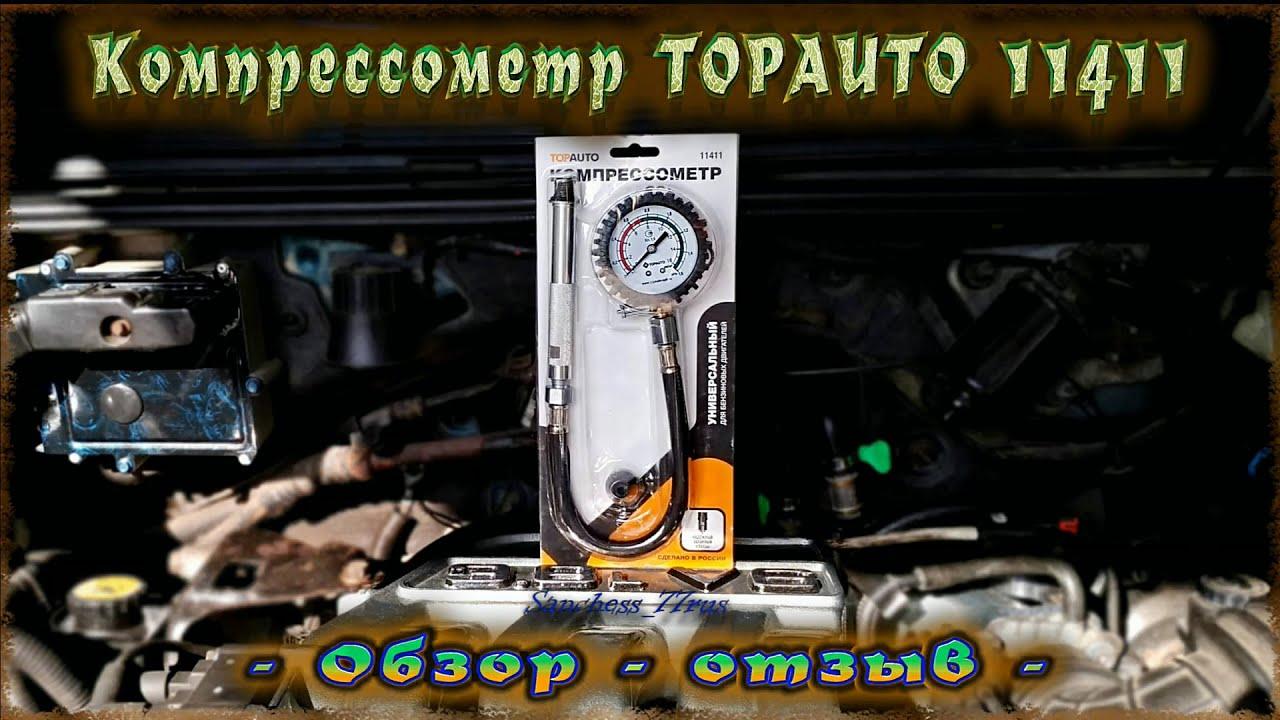 Компрессометр TOPAUTO 11411 — обзор — отзыв -