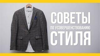 Советы по усовершенствованию стиля [Якорь   Мужской канал]