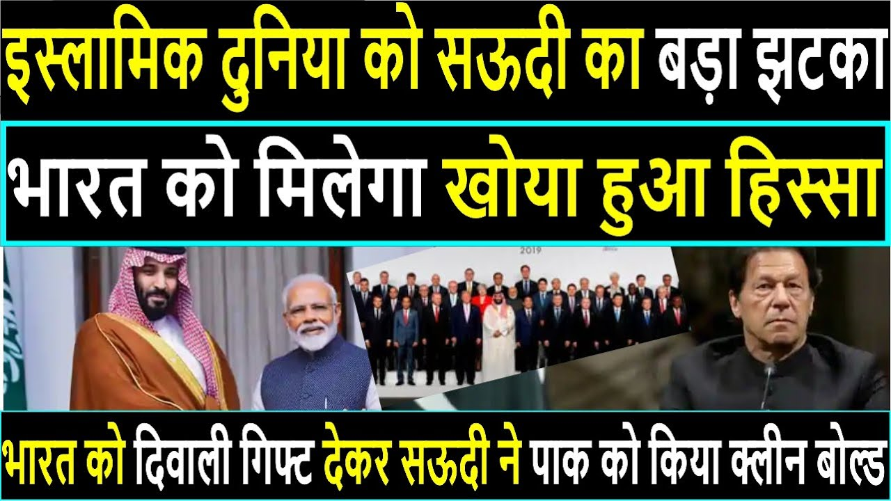 Saudi made India's dream come true !