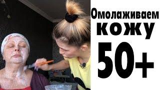 Маска с сильнейшим эффектом ботокса для женщин 50 Омоложение и подтяжка кожи