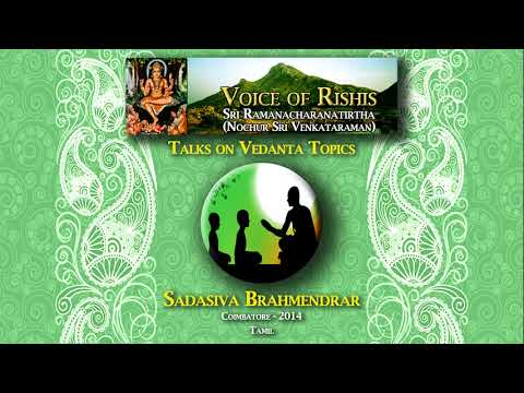 Sadasiva Brahmendrar (Tamil)