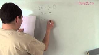 Сумма двух отрицательных числе. Математика 6 класс.