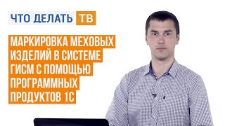 видео Универсальные программные продукты 1с
