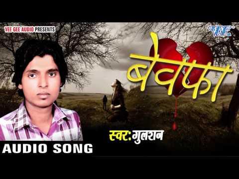 दे जा ओढनिया निशानी | De Ja Odhaniya Nishani | Bewafa | Gulshan | Bhojpuri Song 2016