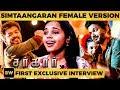 SARKAR Singer Aparna Sings Simtaangaran Female Version! | Thalapathy Vijay | SS 24