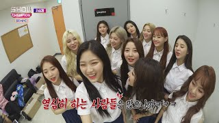 [Showchampion behind EP.108] 10 seconds is too short...LOONA