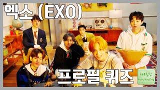 [덕력테스트] 엑소(EXO) 프로필 퀴즈