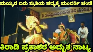 Yakshagana -  Prakash Mogaveera - Kanda kaladharanu...Raghavendra Mayya