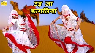 उड़ जा रे काले कागलिया UDJA RE KALE KAGALIYA (Official Music ) New Rajasthani Hits Song 2019