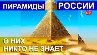 ТОП-5 неизвестных ПИРАМИД РОССИИ.О них НИКТО не ЗНАЕТ!