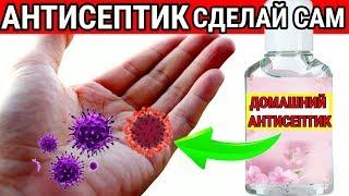 уНИКАЛЬНЫЙ Рецепт АНТИСЕПТИКА Своими Руками! ДЕЗИНФЕКЦИЯ Рук!