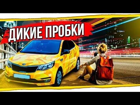Пробки бесят таксистов и пассажиров. Работа в Москве Яндекс такси и Ситимобил. БТ#81 Рафис