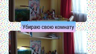Прибираю свою кімнату. Мотивація для прибирання