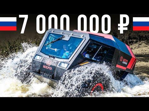 Утонет? Новый российский ШЕРП МАКС за 7 млн #ДорогоБогато №70 🎂 Sherp Max