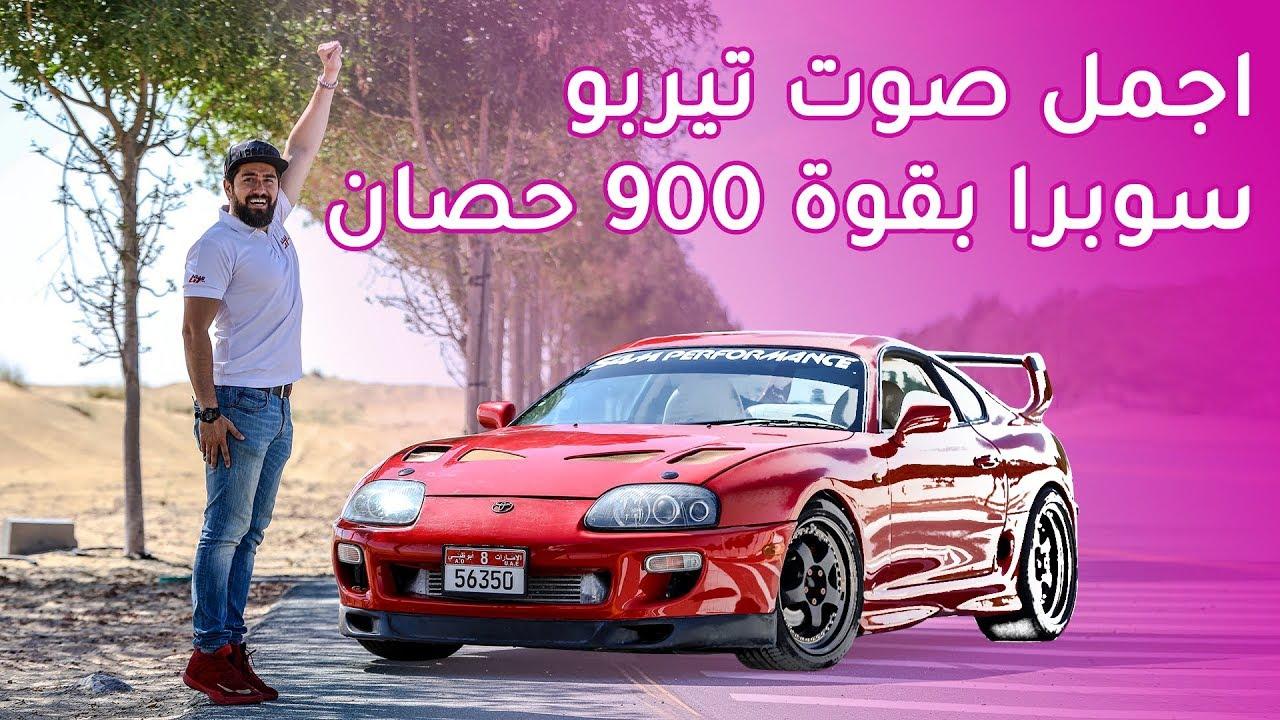 Toyota Supra 900 hp  تويوتا سوبرا 900 حصان