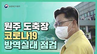 김현수 장관, 도축장 …
