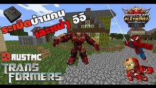 Minecraft โปรโมทเซิฟมอด PlayMineZ แจกชุดหุ่นยนต์ LV.1 สร้างบ้านสุดแน่นหนา ![MOD] - Rivth28