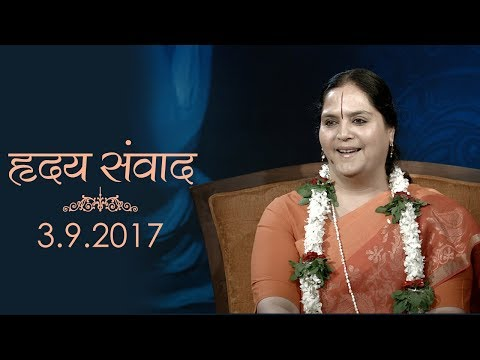 Darshan Talk: 3 September, 2017 | Anandmurti Gurumaa