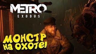 Metro Exodus - ВСЕ СОШЛИ С УМА! - МОНСТР НА ОХОТЕ! #8