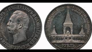 Найденные монеты Российской империи .(Это видео создано в редакторе слайд-шоу YouTube: http://www.youtube.com/upload., 2015-03-04T16:14:38.000Z)