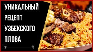 Узбекский плов. Рецепт (Баранина) 2019