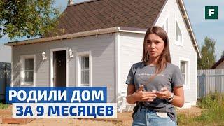Одноэтажный мини-дом за 1 500 000 рублей: опыт молодых самостройщиков // FORUMHOUSE