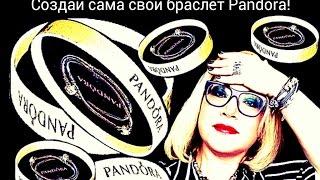 Pandora. Как можно самостоятельно собрать свой браслет. Виртуальный конструктор.(, 2015-02-04T06:00:01.000Z)