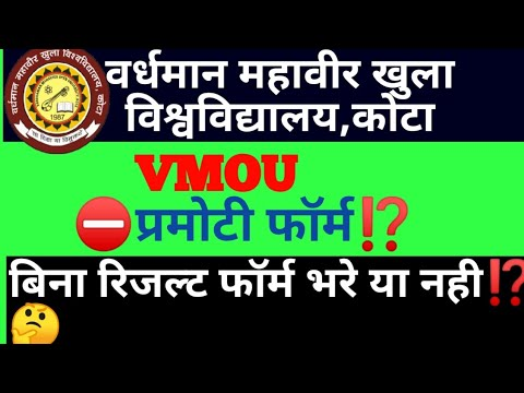 vmou pramotee form full details/प्रमोटी फॉर्म vmou kota/vmou addmission information
