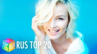 ТОП 20 русских песен (25 мая 2017)
